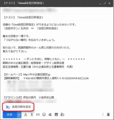 Gメールの送信日時設定