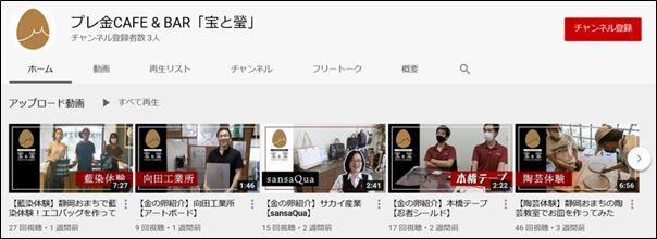 プレ金Cafe&Bar「宝と瑩」Youtubeチャネル