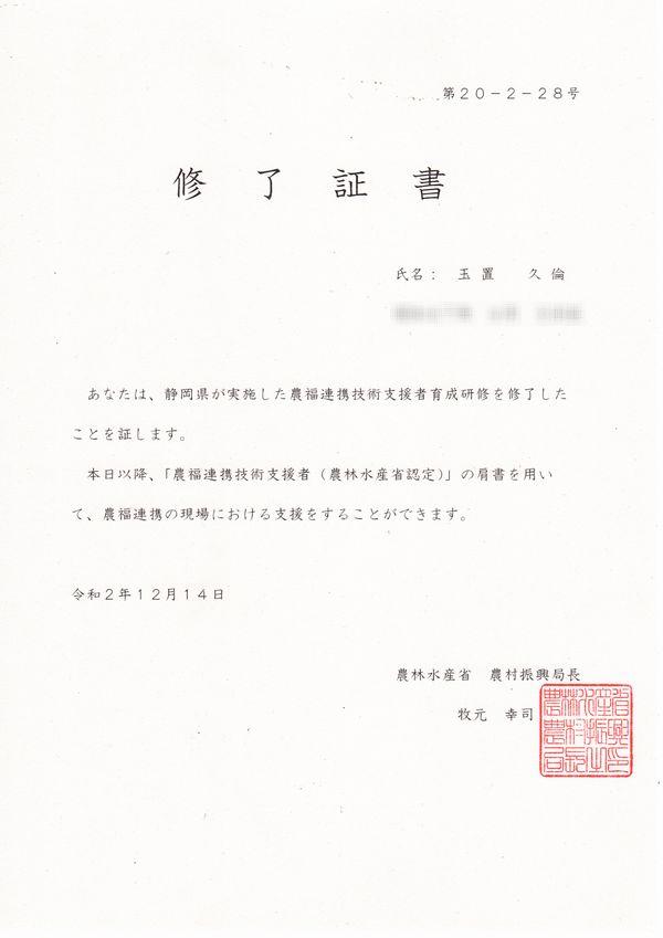 農福連携技術支援者の修了証書