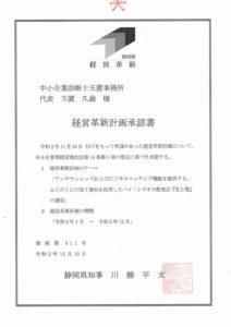 「宝と瑩」の経営革新計画承認書
