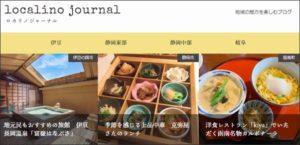ロカリノジャーナル(ブログ)