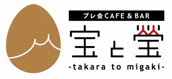 プレ金Cafe&Bar「宝と瑩」のロゴ(通常版)