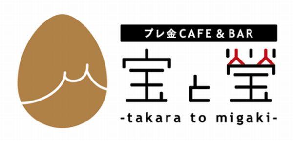 プレ金Cafe&Bar「宝と瑩」のロゴ(ソーシャルディスタンス版)
