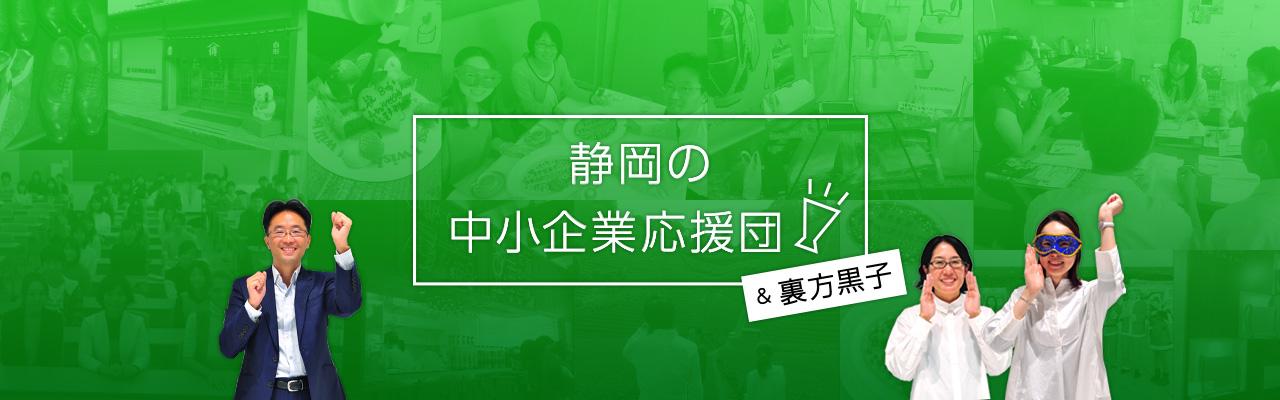 静岡の中小企業応援団&裏方黒子