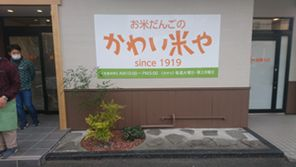 かわい米や東本町店