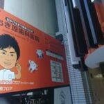 おぎ原歯科医院@七間町