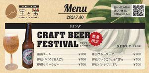 宝と瑩のクラフトビール祭り